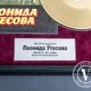 Леонид Утёсов - На концерте